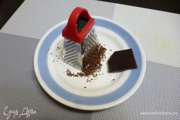 Шоколад натереть на мелкой терке.