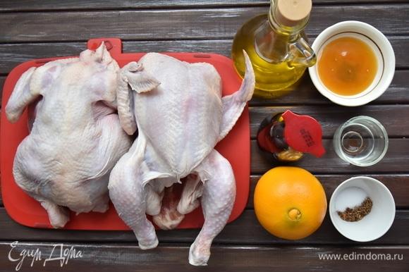 Подготовить необходимые продукты. Цыплят лучше выбрать весом не более одного килограмма.
