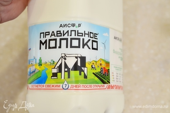 Залог вкусной молочной каши — настоящее натуральное молоко. Поэтому для своей семьи я выбрала молочную продукцию АО АИСФеР. Такое молоко имеет ограниченный срок годности и обладает высокими вкусовыми качествами. Налейте молоко в сотейник с толстым дном.