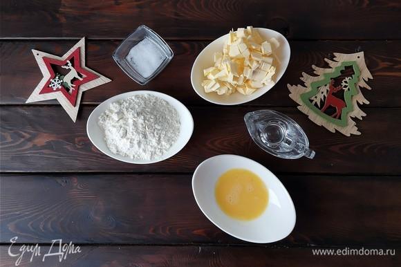В первую очередь готовим несладкое песочное тесто. Чтобы все получилось, надо соблюдать температурный режим (в идеале на кухне должно быть не выше 20°C) и работать быстро. Сливочное масло должно быть ледяным, как и вода! Масло нарезаем мелким кубиком. Яйцо взбиваем, чтобы белок и желток соединились.