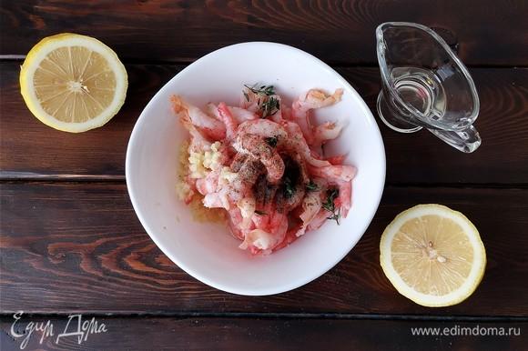 К очищенным креветкам (важно: в начале рецепта указано количество уже очищенных креветок!) добавляем выдавленный через пресс чеснок, соль, перец, оливковое масло, тимьян и лимонный сок.