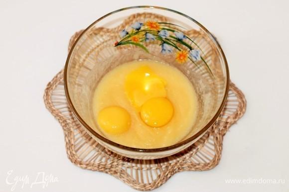 Желтки отделить от белков и добавить в масляную смесь, перемешать. Белки отправить в холодильник.