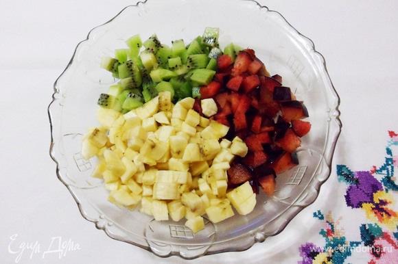 Фрукты (банан, киви и сливы) нарезать мелким кубиком.