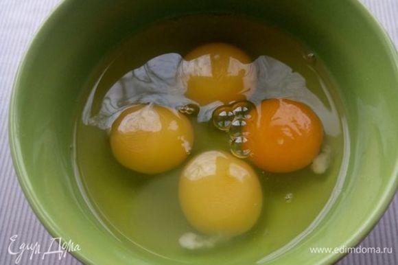 Яица небольшие взбить тщательно с сахарным песком или пудрой до устойчивой пены. Можно по отдельности, но зачем тратить время.