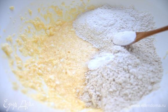 Всыпать два вида муки с разрыхлителем и содой. Соль я не добавляла, так как соль была в твороге.