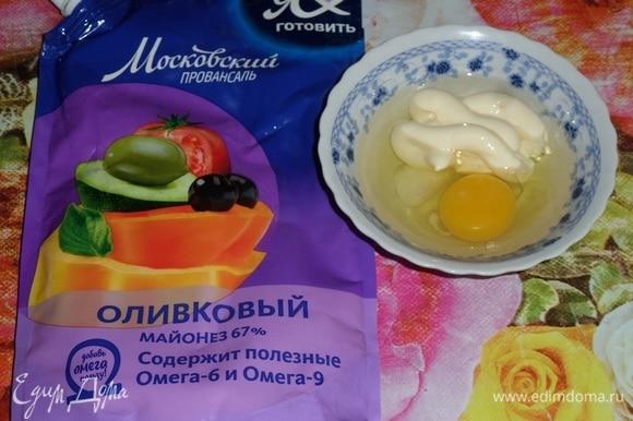 В чашечку выкладываем майонез. Добавляем яйцо, соль и растительное масло.