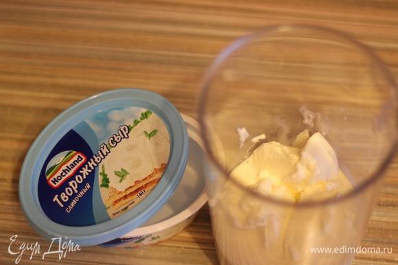 Для крема смешиваем творожный сыр Hochland, сливки, сахарную пудру. Взбиваем до однородного воздушного состояния. Перекладываем в кондитерский мешок с той же насадкой, из которой отсаживали бортики основы.