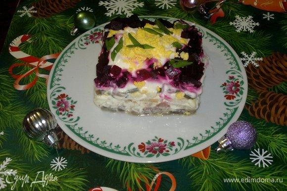 Подать салат «Сельдь под периной» к новогоднему столу. Угощайтесь! Приятного аппетита!