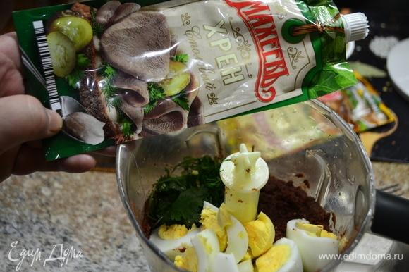 ...3 яйца отварных, зелень, масло. Хрен ТМ «МахеевЪ» придаст паштету пикантность, он очень хорошо сочетается по вкусовым качествам со свеклой и печенью.