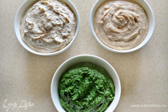 В одной емкости соедините шпинат и 1/3 сырной начинки, взбейте блендером. В другой — куриное филе и 1/3 сырной начинки, взбейте блендером. И, наконец, для третьей начинки — фасоль с оставшейся 1/3 сырной начинки и так же взбейте блендером. Получилось 3 различные начинки для закусочного торта.