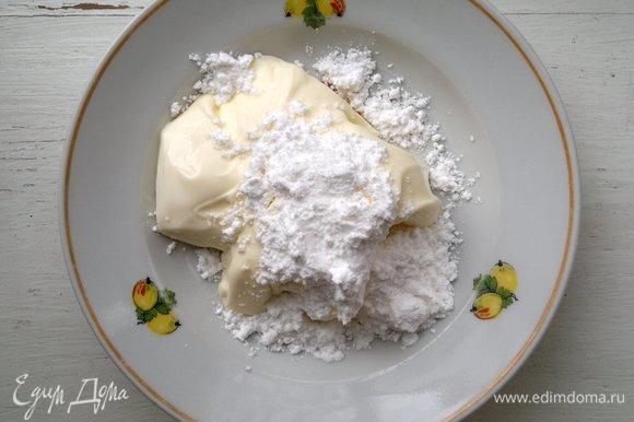Для крема соединить 200 г плавленого сыра Hochland, сливочное масло и сахарную пудру.