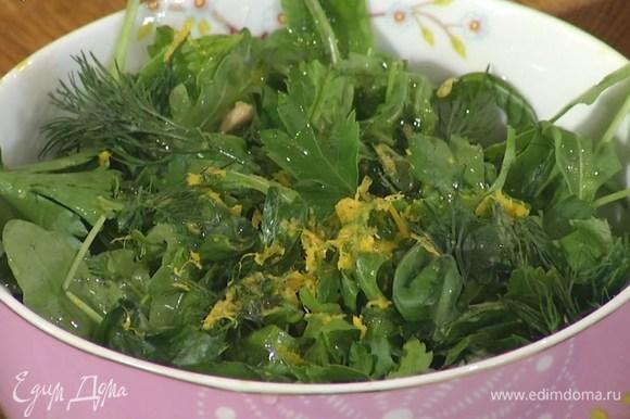 Руколу полить 1 ст. ложкой оливкового масла, добавить листья базилика, петрушку и укроп, порванные руками, цедру и сок лимона, посолить, поперчить и перемешать.