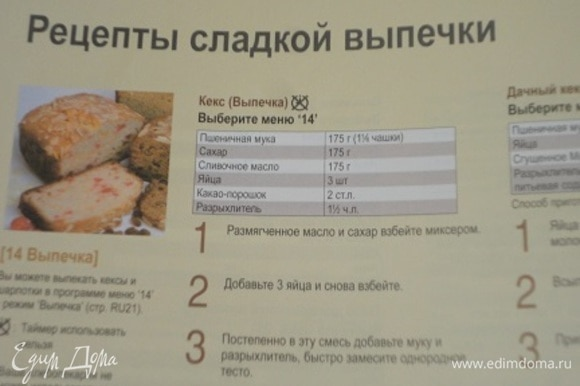 Вот рецепт из книги. Осталось проверить только вес яиц.