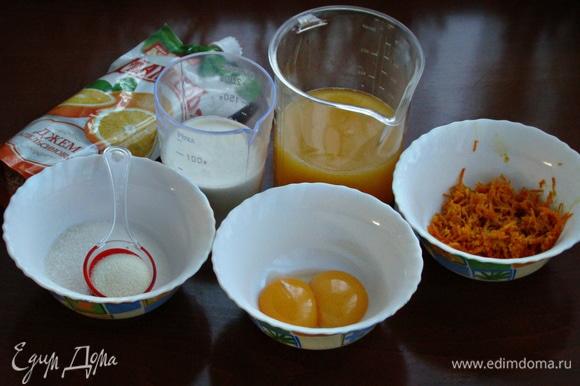 В это время приготовим апельсиновый мусс. Для этого подготовить все необходимые ингредиенты.