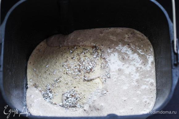 Теперь, когда опара созрела, нужно правильно замесить тесто. Включаем режим «Пельмени». Автолиз. Смешиваем всю опару, 100 г воды (остальные 50 г пока не добавляем), всю муку и отруби, перемешиваем в грубую массу, накрываем, чтобы не сохла, и оставляем на 30–40 минут. Начинаем замес. Сначала тесто будет довольно влажным и липким, но по ходу замеса будет становиться все более эластичным. Через 15 минут замеса в хлебопечи я добавила холодное сливочное масло (замерзшее, прямо из холодильника) и соль. Как только я добавила соль, тесто сразу стало упругим, перестало размазываться по ведерку, все подтянулось и собралось в колобок. Как только тесто сошлось в колобок, постепенно начинаем вливать воду. Я добавляла порциями в четыре подхода. Каждую новую порцию воды вливала после того, как тесто полностью впитало предыдущую и снова сошлось в колобок. На это ушло минут 5–7 от силы.
