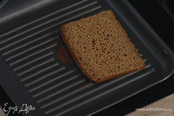 Хлеб подсушить на сухой разогретой сковороде-гриль с двух сторон.