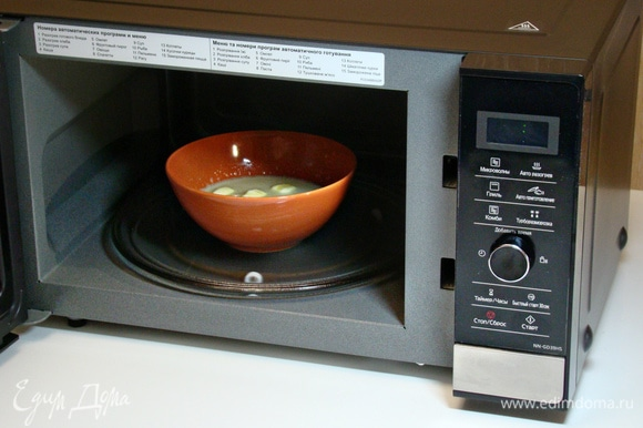 В микроволновой печи с помощью режима «Быстрый старт 30 секунд» довести смесь до горячего состояния. Мне хватило два этапа.