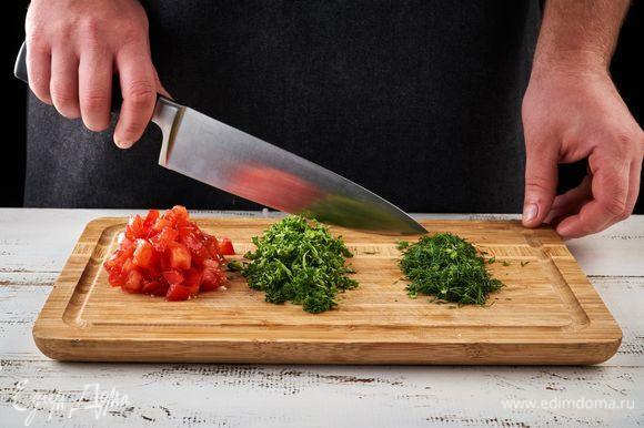 Петрушку и укроп мелко порубите, помидор нарежьте мелкими кубиками.