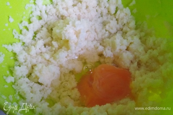 Сахар растереть с маслом. Вбить одно яйцо. Перемешать.
