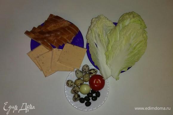 Вот ингредиенты, которые понадобятся для приготовления бутербродов. Перепелиные яйца нужно предварительно сварить и охладить до комнатной температуры. Для приготовления бутербродов я использовала плавленый сыр с окороком и паприкой для горячих блюд, но вы можете использовать тот сыр, который вам нравится. Вес листьев китайского салата, указанный в ингредиентах, соответствует весу 3 листьев.