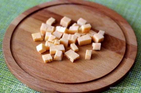 Сыр режем мелкими кубиками.