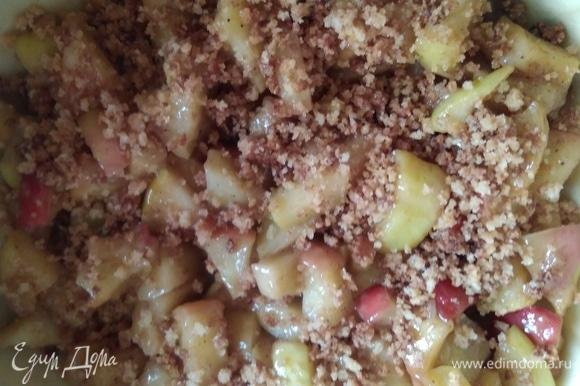 Распределить яблочную начинку, сверху посыпать оставшейся крошкой. Поставить в духовку на 35 минут.
