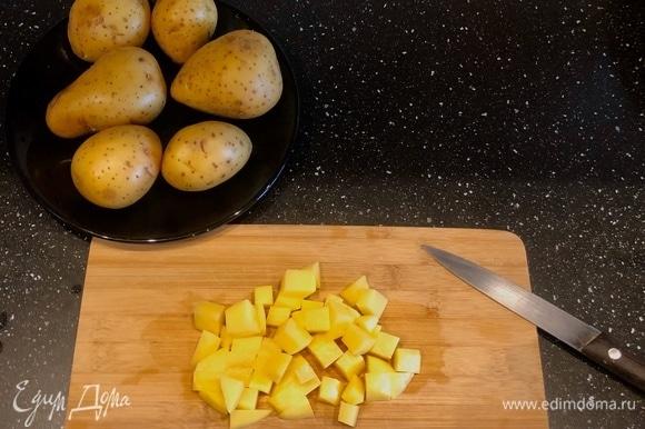 Картофель почистить и нарезать на небольшие кубики.