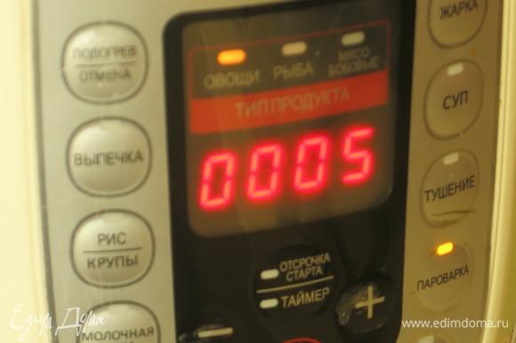 Если готовим в мультиварке, выбираем режим «пароварка», «овощи», 5 минут. Мультиварка с режимом «скороварка»: после окончания приготовления необходимо время для снижения давления, плюс еще 5–10 минут.
