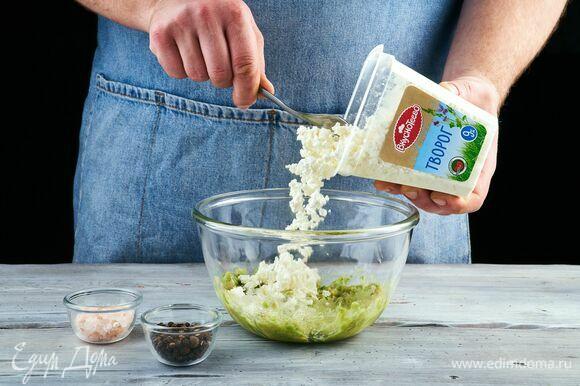 Добавьте творог 9% «Вкуснотеево», приправьте перцем и солью.