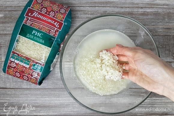 Рис промываем водой несколько раз. Заливаем его холодной водой.