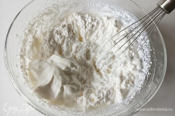 Взбить хорошо охлажденные сливки. Добавить холодный йогурт, аккуратно перемешать.