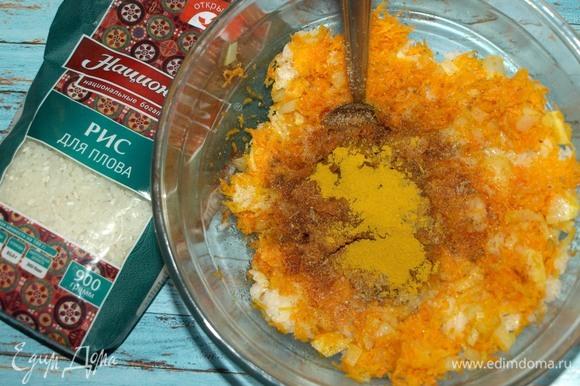 Готовый рис смешиваем с морковью и луком. Добавляем по вкусу зиру, соль, черный перец, красный перец, куркуму. Добавляем куриное яйцо для связки. Все хорошо перемешиваем.