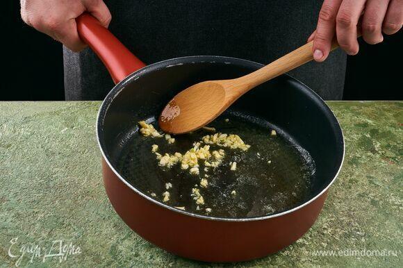 Растопите в сковороде сливочное масло, слегка обжарьте чеснок.