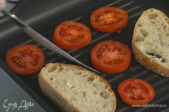 Помидор нарезать крупными кружками и слегка обжарить на сковороде-гриль с двух сторон.