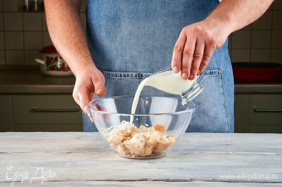 Хлеб замочите в молоке на 5–10 минут.
