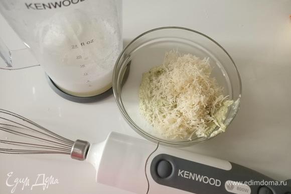 Затем добавляем сливки, слегка взбитые белки и сыр. Хорошо перемешиваем.