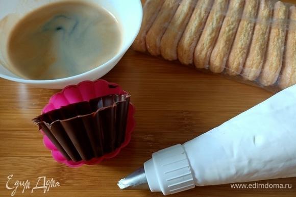 Сварить кофе. Печенье разделить на две или три части, в зависимости от того, какого размера у вас форма. Аккуратно достать корзинки из форм.