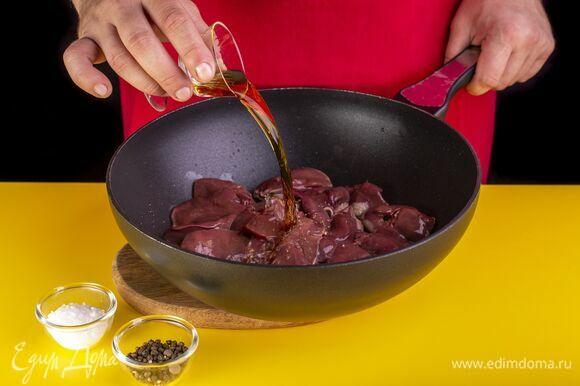 Печень выложите на отдельную сковороду с растительным маслом. Тушите в течение 10 минут. Посолите, поперчите. Добавьте к печени коньяк и протушите все пару минут.