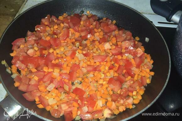 Добавляем к зажарке из лука и моркови нарезанные томаты, закрываем крышкой и тушим 5 минут.