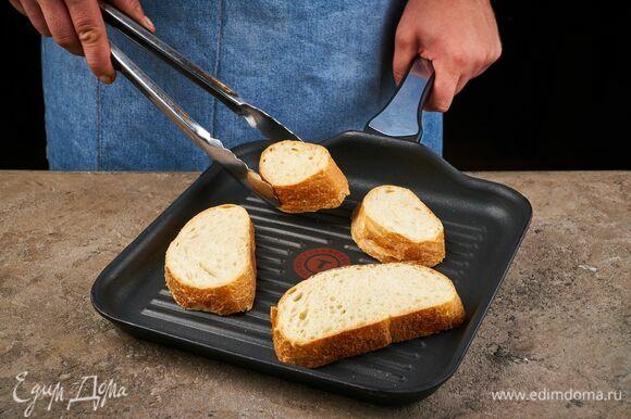 Поджарьте хлеб на сухой сковороде-гриль до золотистой корочки.