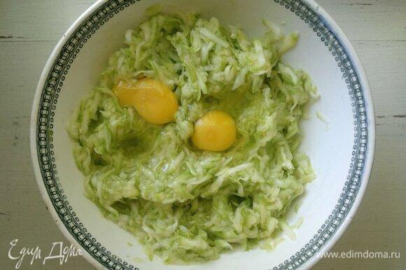Кабачки как можно тщательнее отжать от сока. Добавить яйца, поперчить, перемешать.