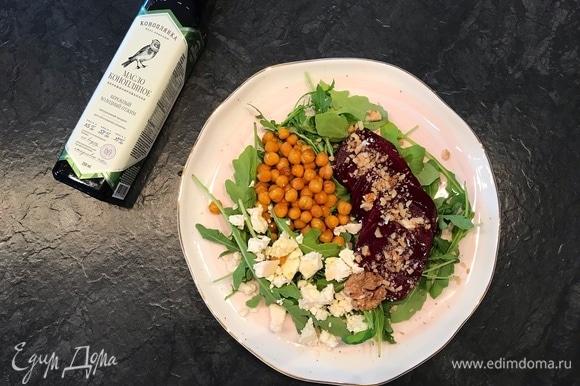 На тарелку выложить руколу, сверху — нут, свеклу и сыр. Посыпать свеклу орехами и полить салат соусом. Приятного аппетита!