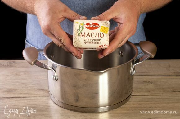 Подготовьте сливочное масло «Вкуснотеево».