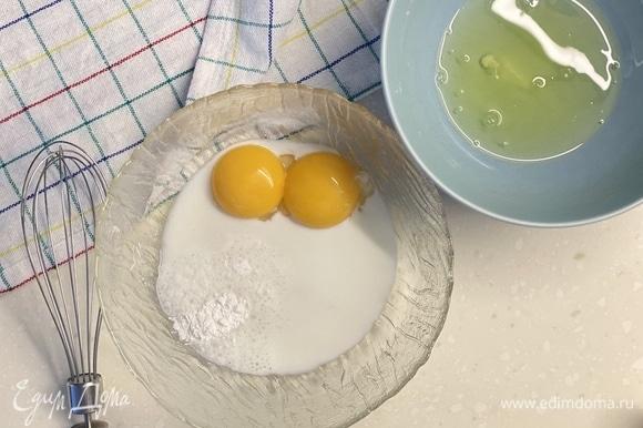 Отделить белки от желтков. Соединить желтки с молоком, ванильным экстрактом и разрыхлителем.