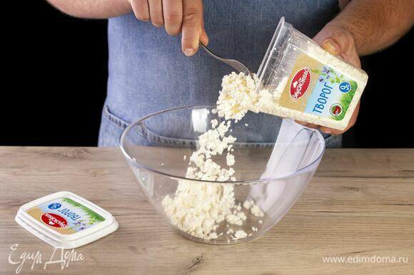 Приготовьте начинку. Выложите творог «Вкуснотеево» в глубокую миску.