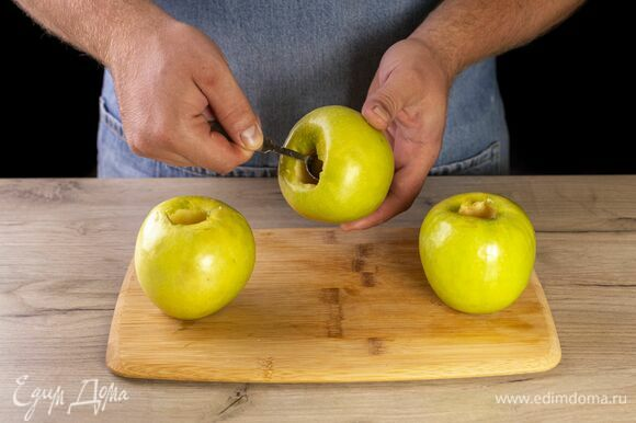 Извлеките из яблок сердцевину и мякоть.