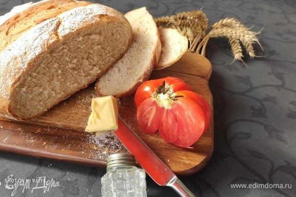 Теперь можно пробовать: я предлагаю ломтик свежего домашнего хлеба с маслом, солью и помидоркой.
