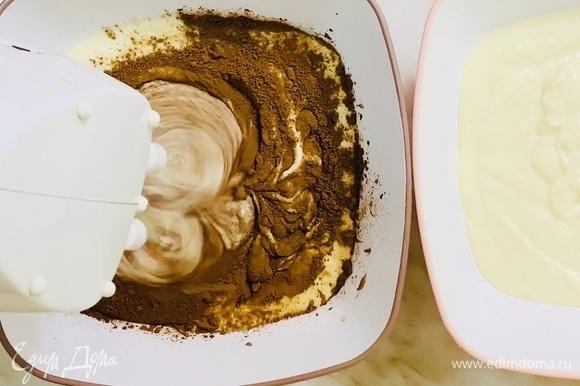 Тесто делим на две части и в одну из частей добавляем просеянное какао и недолго взбиваем миксером на маленькой скорости.