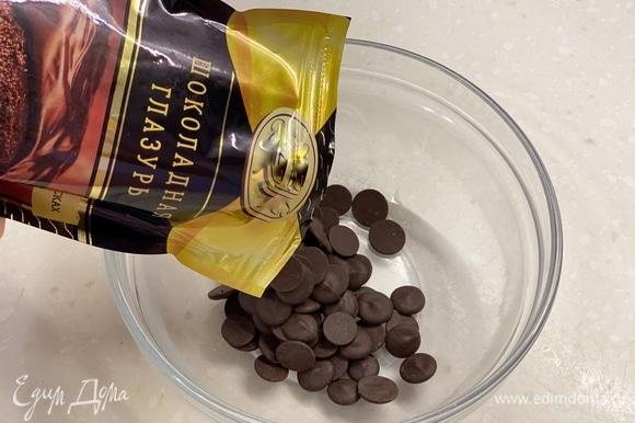 Подготовить глазурь. У меня была в каплях, но можно просто растопить шоколад. Покрыть ею готовые булочки.