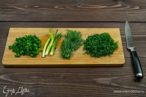 Затем нарежьте зелень — зеленый лук и укроп.